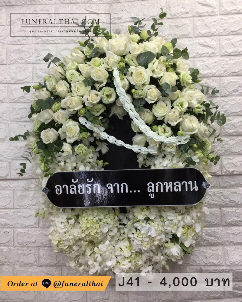 พวงหรีดดอกไม้สด J41