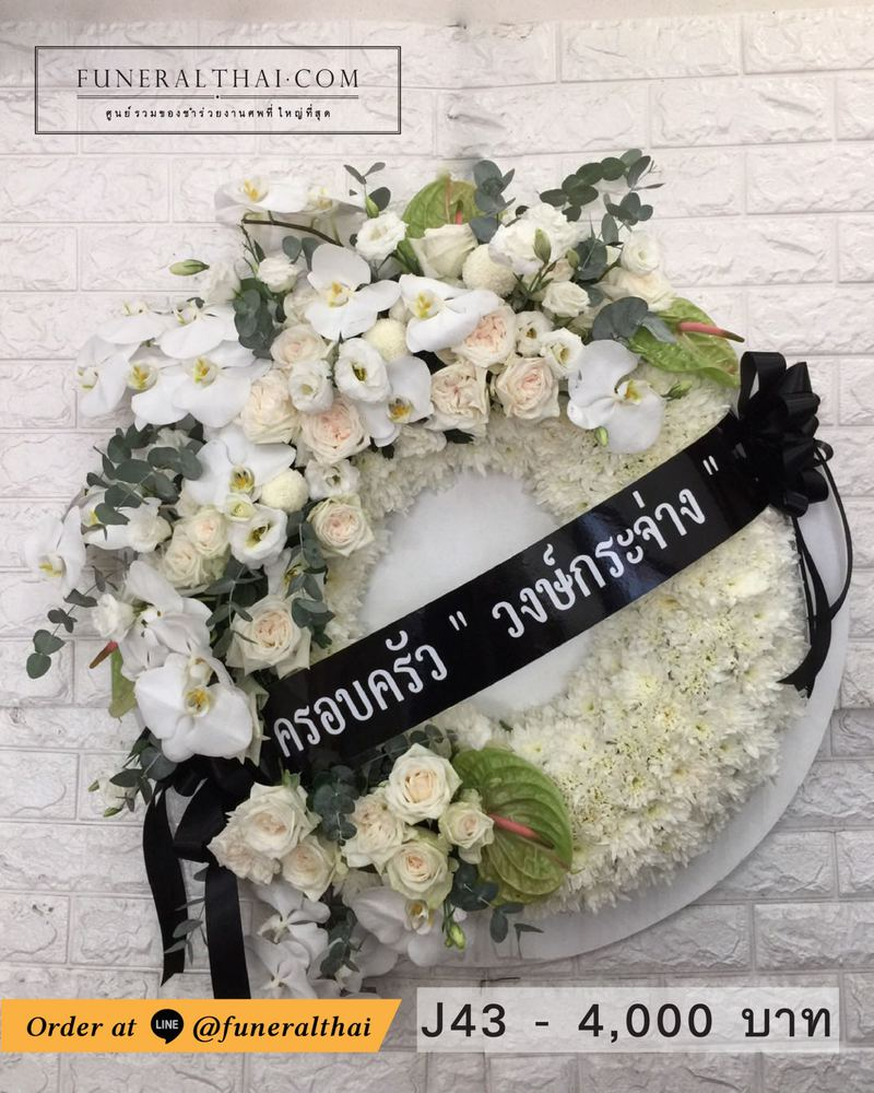 พวงหรีดดอกไม้สด J43