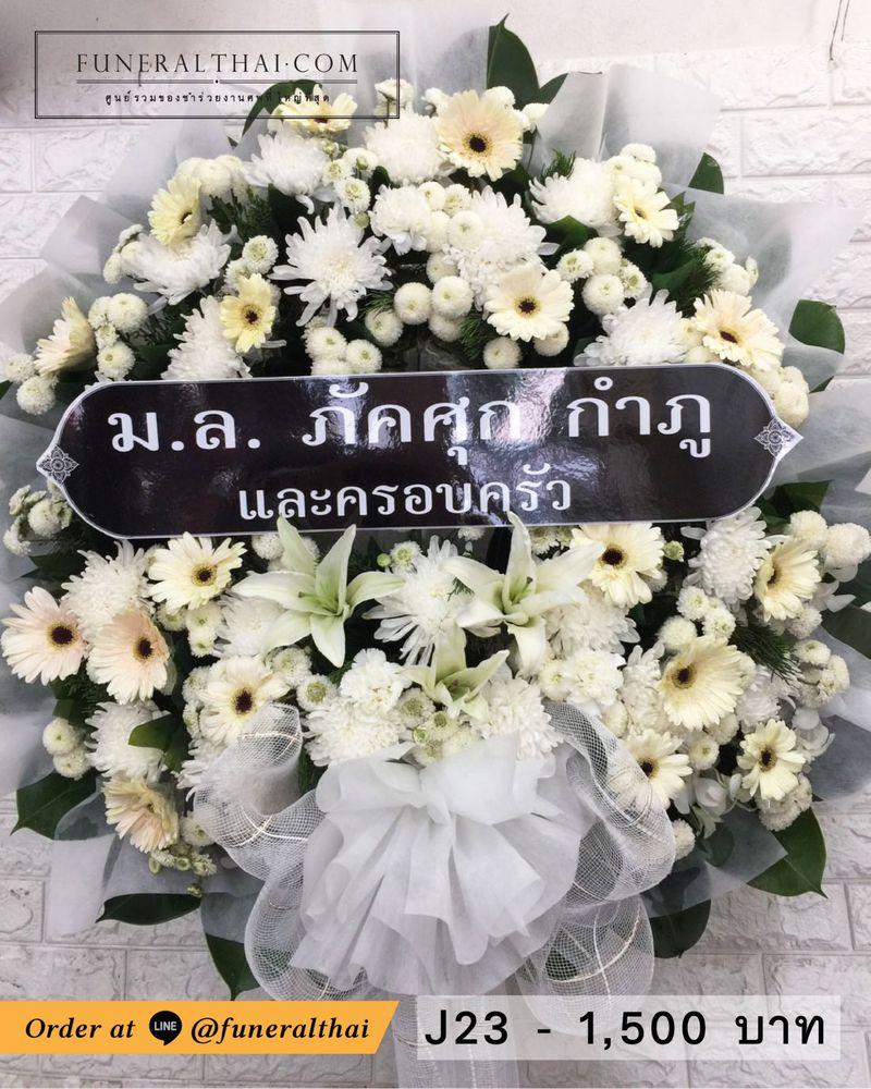 พวงหรีดดอกไม้สด J23