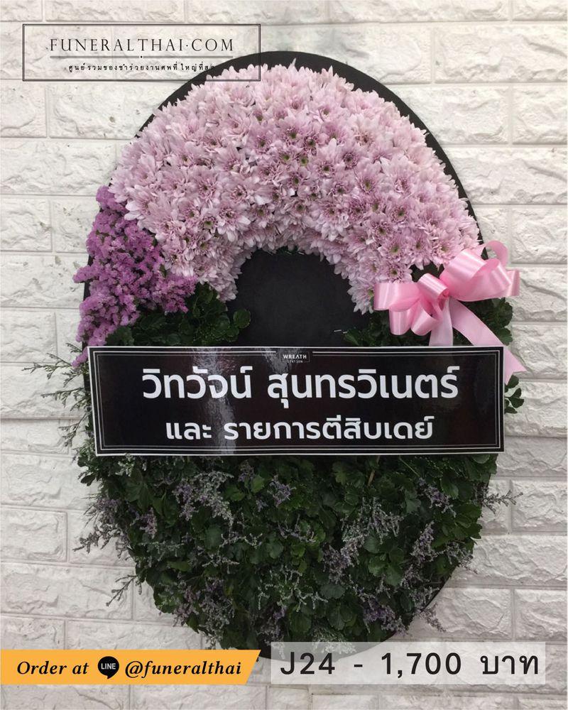 พวงหรีดดอกไม้สด J24