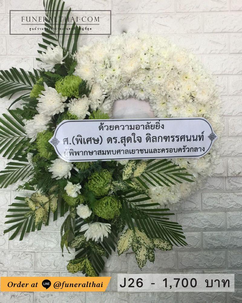 พวงหรีดดอกไม้สด J26