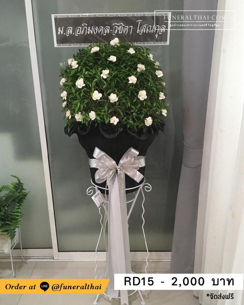 พวงหรีดต้นไม้ พุดศุภโชค RD15 ส่งฟรี ด่วน กรุงเทพฯ